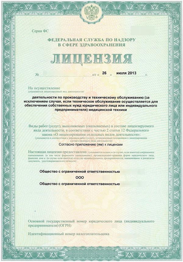 Оформление лицензий, лицензирование деятельности. Помощь в получении лицензии (495) 980-23-23
