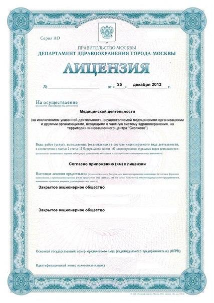 заявление на лицензирование медицинской деятельности образец минздрав - фото 11